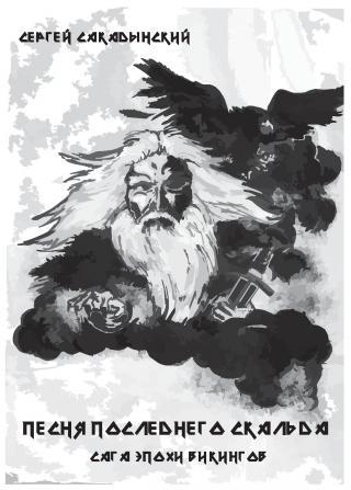 Песня последнего скальда [Сага эпохи викингов]