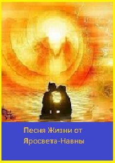 Песня Жизни от Яросвета и Навны (СИ)