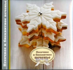 Песочное и бисквитное печенье