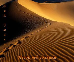 Песок под солнцем (СИ)