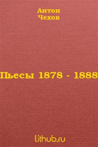 Пьесы 1878 - 1888