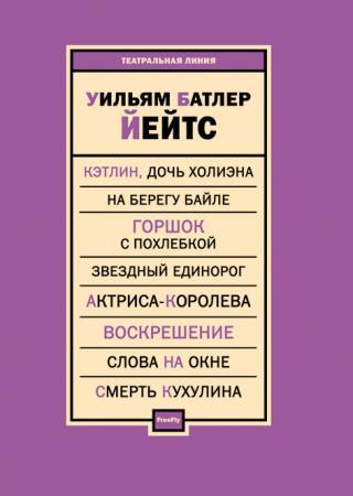 Пьесы [сборник]