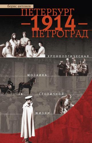 Петербург – 1914 – Петроград. Хронологическая мозаика столичной жизни