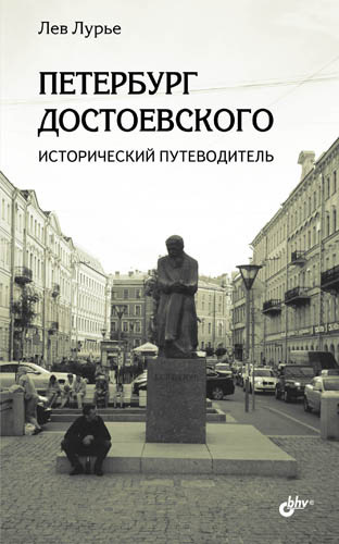 Петербург Достоевского. Исторический путеводитель