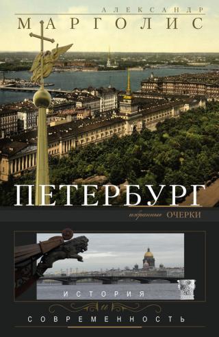 Петербург. История и современность. Избранные очерки