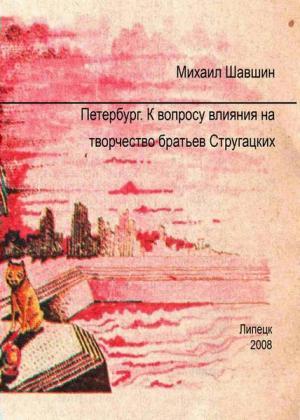 Петербург. К вопросу влияния на творчество братьев Стругацких