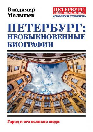 Петербург: необыкновенные биографии [Город и его великие люди] [litres]