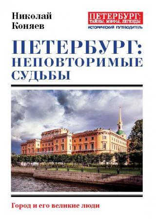 Петербург: неповторимые судьбы [Город и его великие люди] [litres]