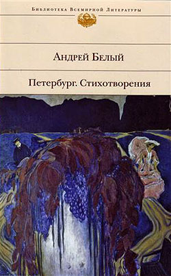 Петербург. Стихотворения [Сборник]