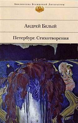 Петербург. Стихотворения (Сборник)