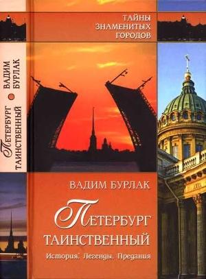 Петербург таинственный. История. Легенды. Предания