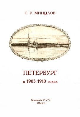 Петербург в 1903-1910 годах