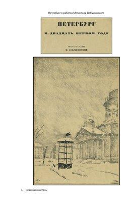 Петербург в двадцать первом году. Литографии
