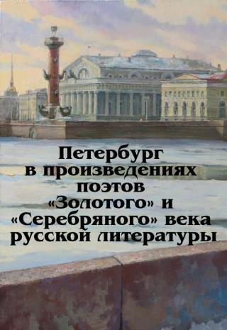 Петербург в произведениях поэтов «Золотого» и «Серебряного» века русской литературы