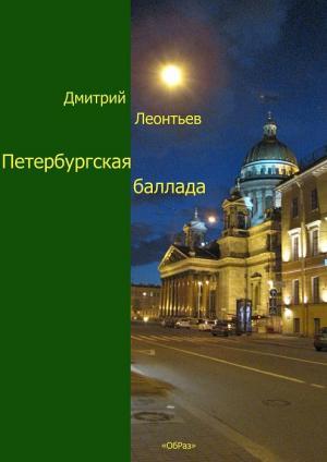 Петербургская баллада