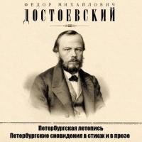 Петербургская летописью. Петербургские сновидения в стихах и в прозе
