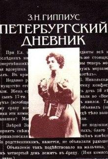 Петербургские дневники