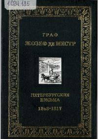 Петербургские письма, 1803 - 1817
