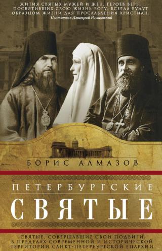 Петербургские святые. Святые, совершавшие свои подвиги в пределах современной и исторической территории Санкт-Петербургской епархии