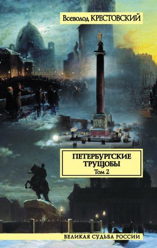 Петербургские трущобы (Том 1)
