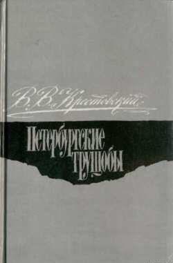 Петербургские трущобы. Том 2