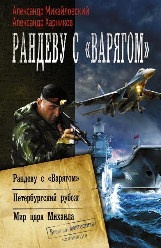 Петербургский экспресс