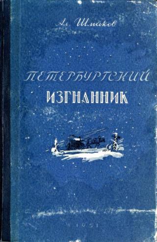 Петербургский изгнанник. Книга первая
