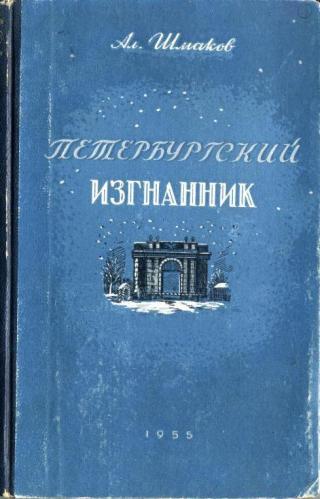 Петербургский изгнанник. Книга третья