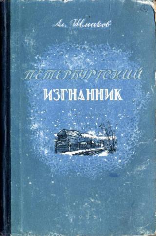 Петербургский изгнанник. Книга вторая