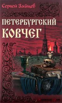 Петербургский ковчег