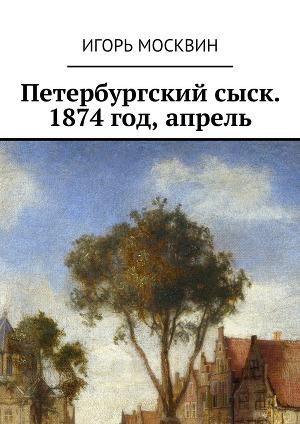 Петербургский сыск, 1874год, апрель
