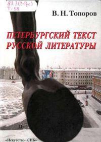 Петербургский текст русской литературы (избранные труды)