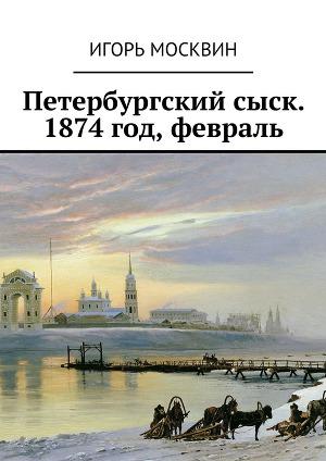 Петербургскийсыск, 1874год, февраль