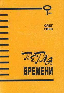 Петля времени (Сборник)
