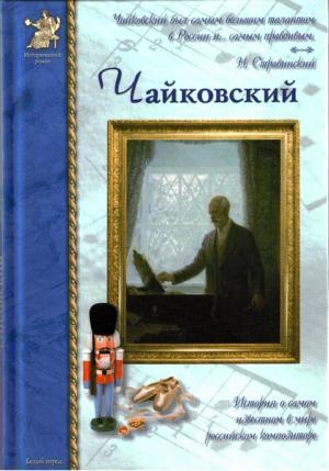 Петр Чайковский, или Волшебное перо