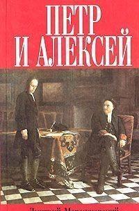 Петр и Алексей
