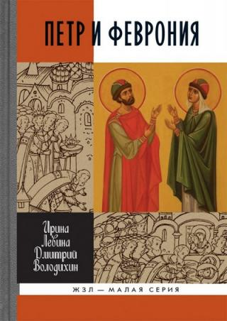 Петр и Феврония: Совершенные супруги
