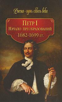Петр I. Начало преобразований. 1682-1699 гг.