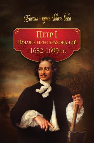 Петр I. Начало преобразований. 1682–1699 гг.
