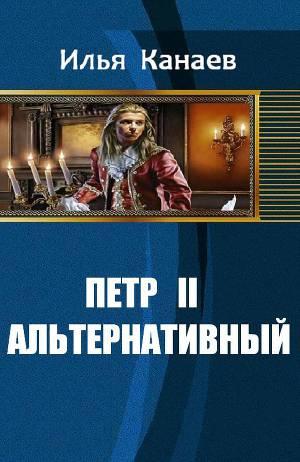 Петр II Альтернативный (СИ)