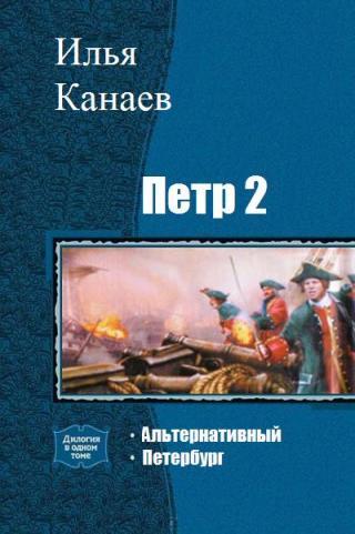 Петр II [дилогия]