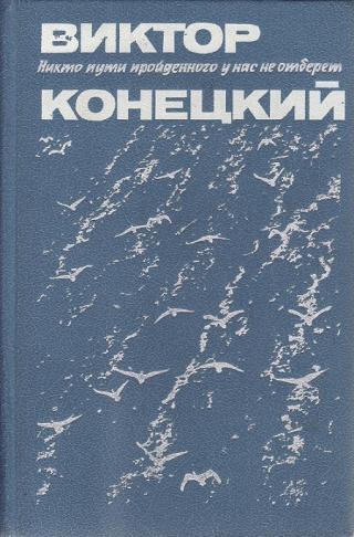 Петр Иванович Ниточкин к вопросу о морских традициях