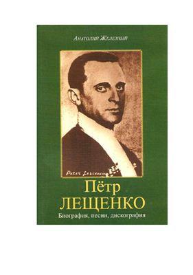 Петр Лещенко. Биография, песни, дискография
