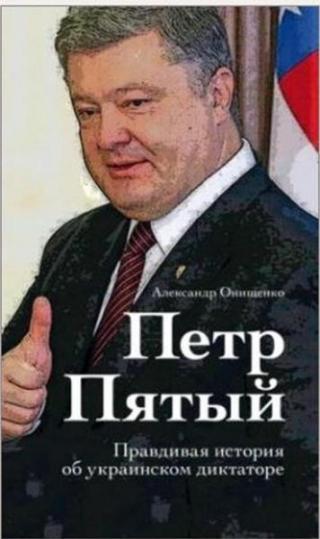 Петр Пятый. Правдивая история об украинском диктаторе