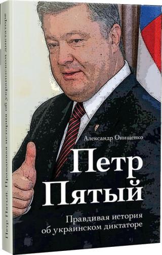 Петр Пятый [Правдивая история об украинском диктаторе]