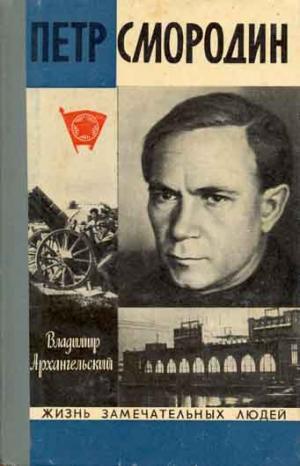 Петр Смородин