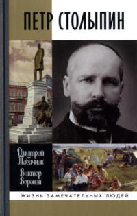 Петр Столыпин. Крестный путь реформатора