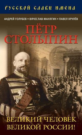 Петр Столыпин. Великий человек Великой России!