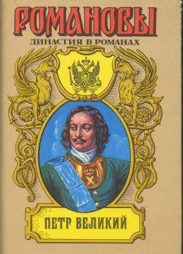 Петр Великий (Том 2)
