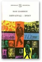 Петраград — Брэст